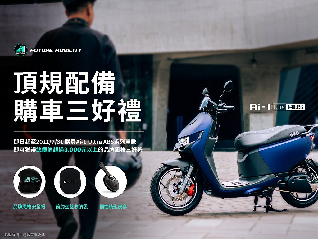7月31日前入手宏佳騰最新款Ai-1 Ultra ABS智慧電車,再加贈總價值超...