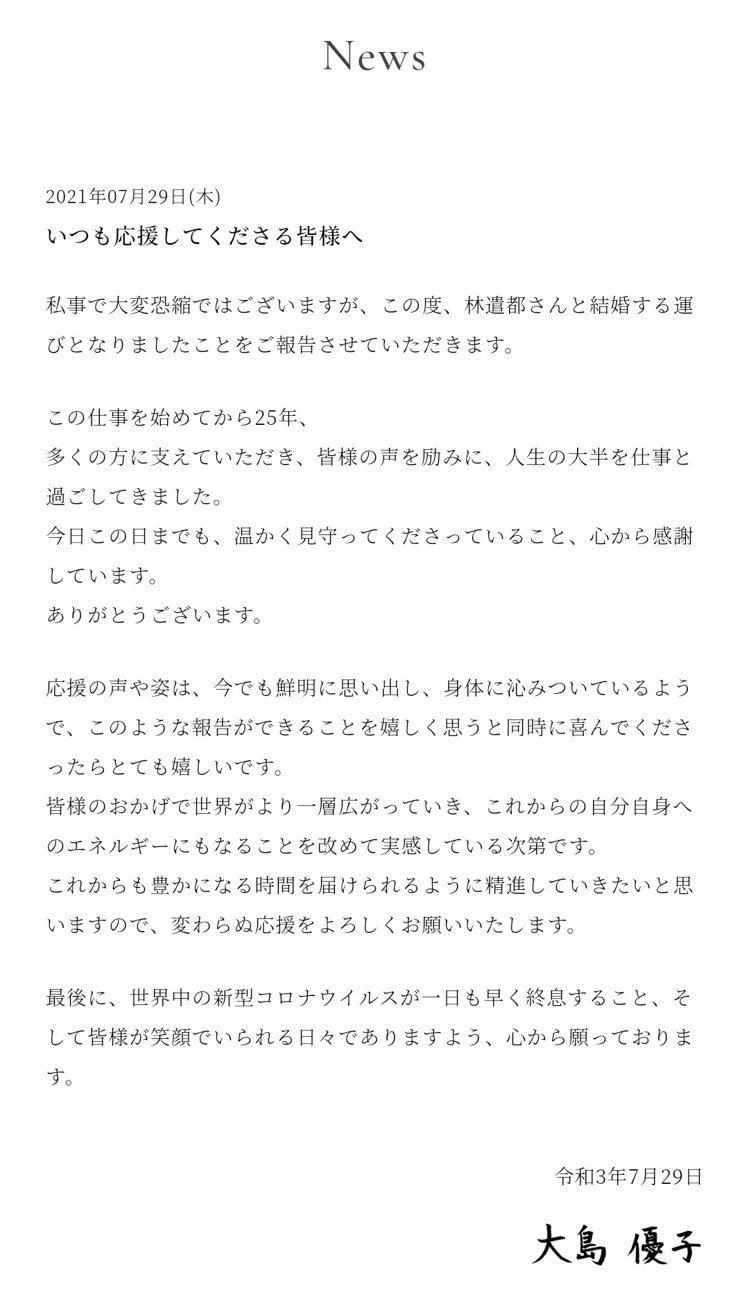 大島優子在官方網站宣告將結婚喜訊。 圖/擷自大島優子官方網站