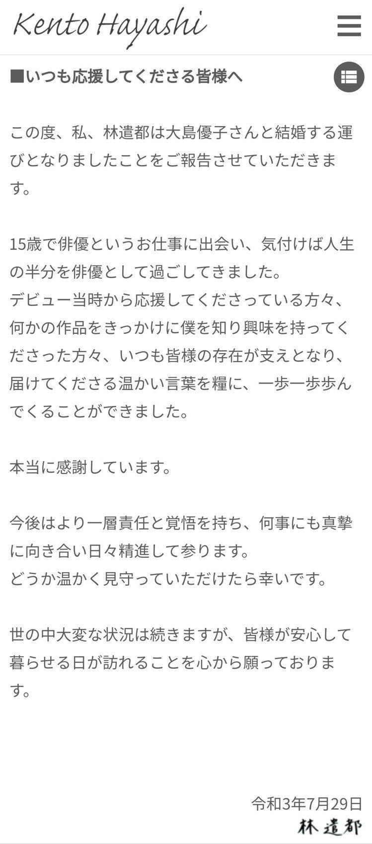 林遣都透過官方網站宣告將結婚喜訊。 圖/擷自林遣都官方網站
