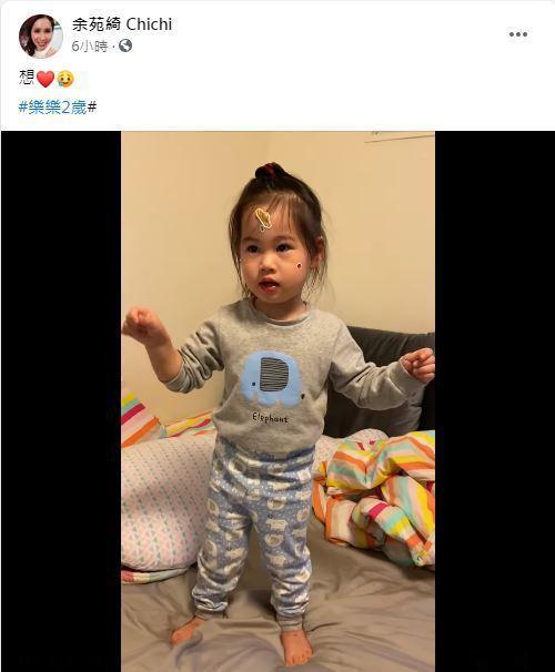 余苑綺曝想念孩子的心情。圖/擷自臉書