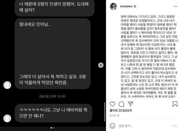 珉娥崩潰貼出私訊,自爆曾被酸民罵「跟妳爸一樣去死」。圖/摘自IG