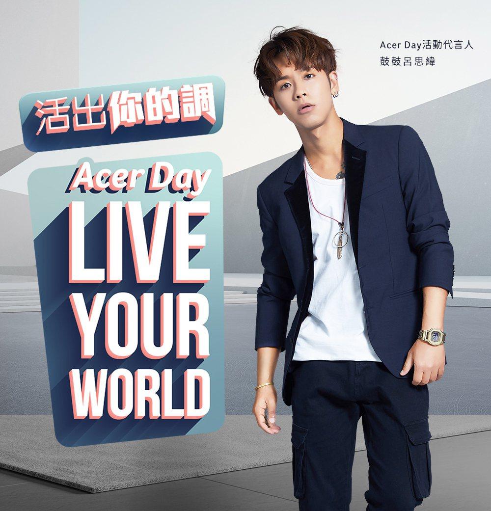 2021 Acer Day明(30)日開跑,再度邀請「創作型唱跳歌手鼓鼓」成為活...