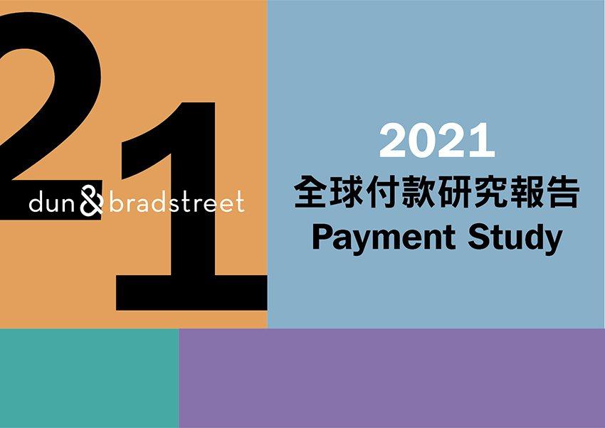 《2021全球付款研究報告》指出,台灣準時付款者比例最高為72.5%,堪稱績優模...