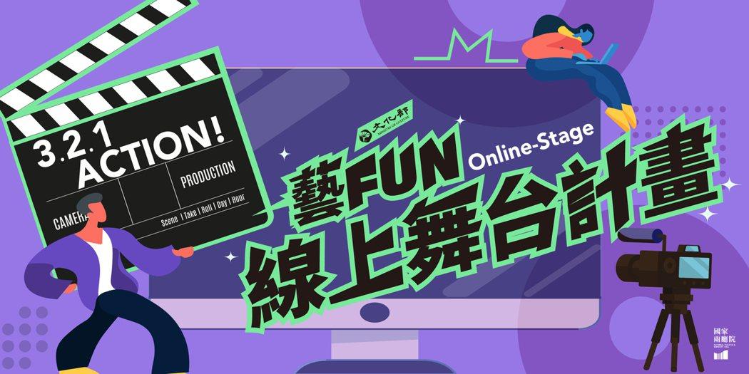 《藝Fun線上舞臺計畫》主視覺。