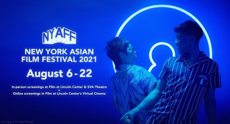 紐約亞洲電影節8月開幕,帶來60多部電影。 圖/NYAFF提供