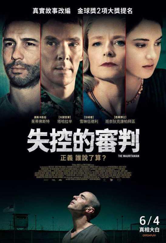《失控的審判》中文海報,改為7月14日上映