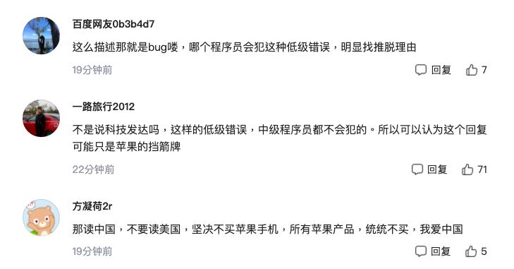 蘋果手機的Siri語音助手傳出詢問奧運金牌榜,自動播報過程中忽略中國大陸,引起大...