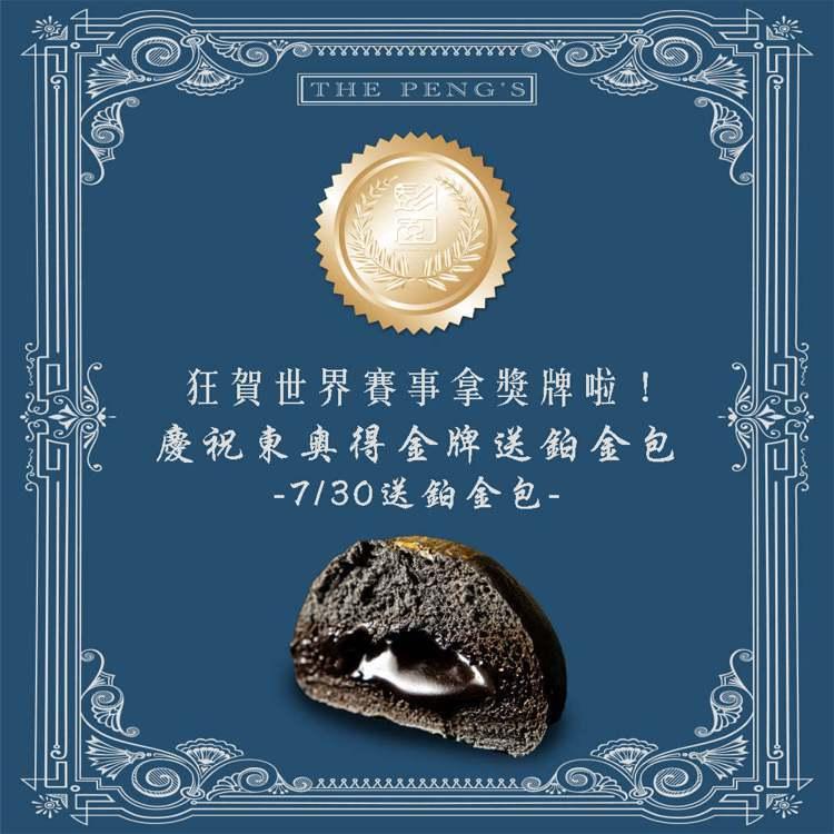彭園推出外帶自取送銀絲卷或柏金包的限時慶祝優惠。圖/取自彭園集團 Peng Yu...