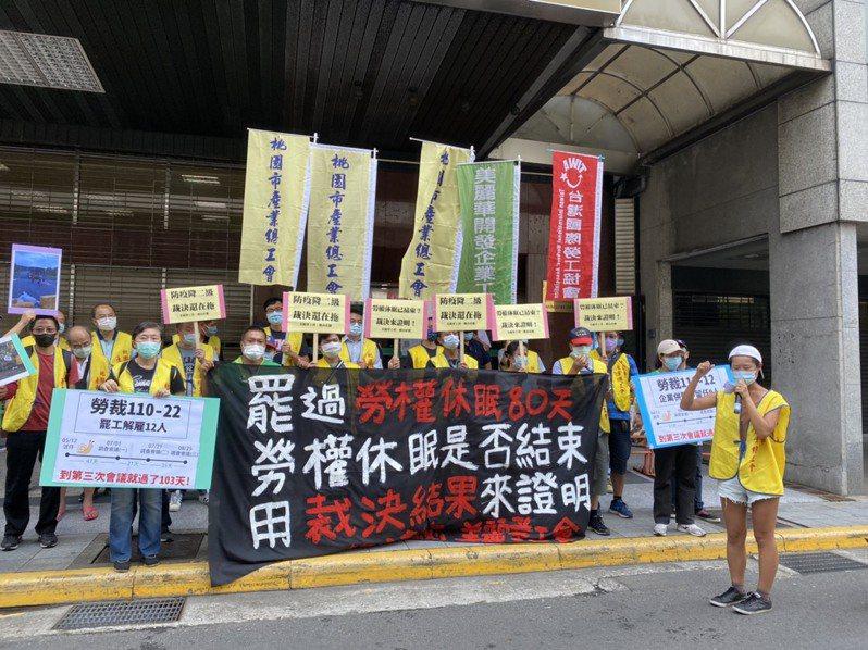 美麗華工會罷工屆滿80天,今到勞動部門口要求不當勞動裁決盡速還公道。記者葉冠妤/攝影