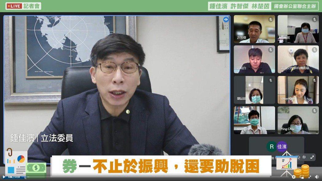民進黨立委鍾佳濱、林楚茵、許智傑今舉行記者會。圖/翻攝自鍾佳濱臉書直播