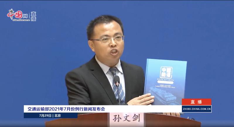 大陸交通運輸部新聞發言人孫文劍29日上午透過視訊舉行7月份例行記者會。(截圖自記者會直播畫面)