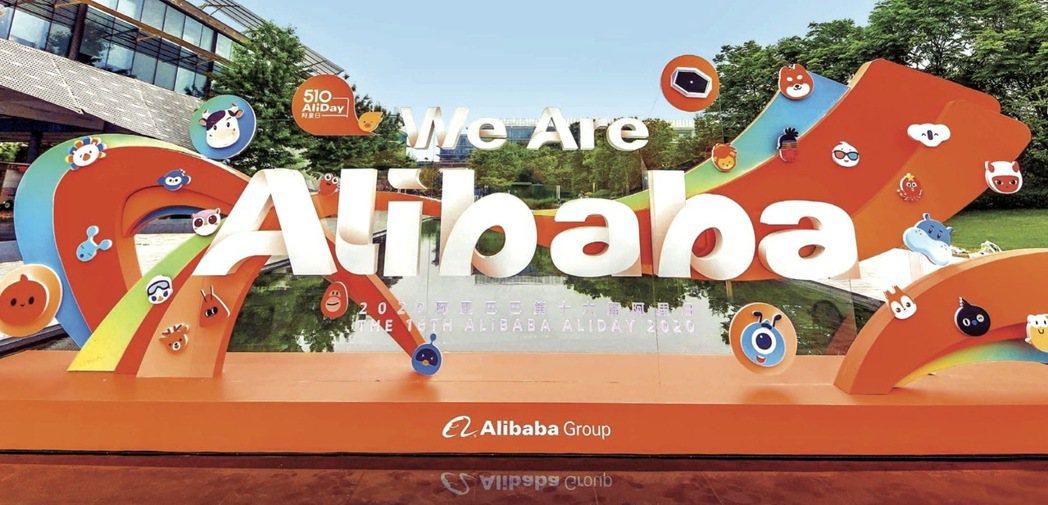 全球股票總市值排名中,大陸電商巨頭阿里巴巴集團的總市值比年初減少兩成。照片/阿里...