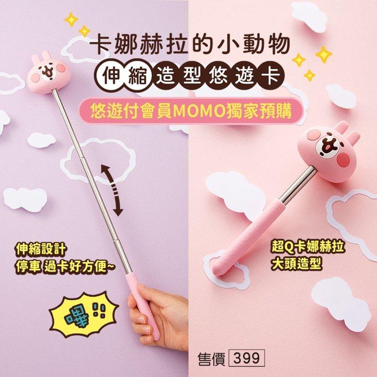卡娜赫拉的小動物伸縮造型悠遊卡自7月30日上午11時於momo購物網獨家開賣,單...