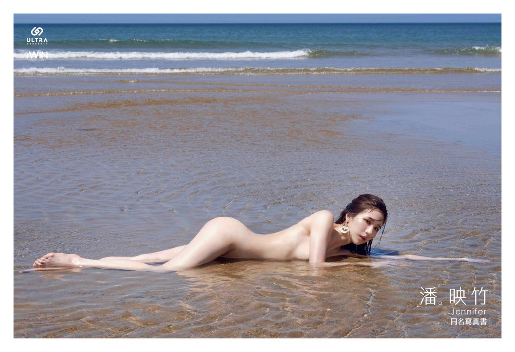 潘映竹在海邊忍耐高溫,全裸入鏡。圖/奧創娛樂提供