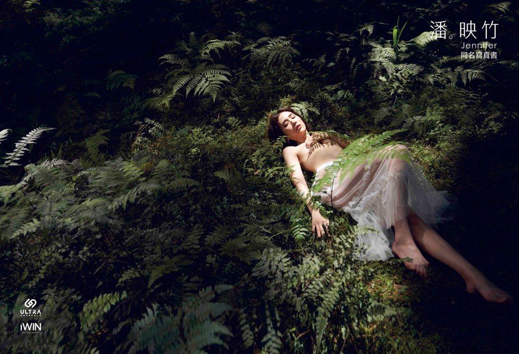 潘映竹在森林裡拍攝,很怕有蟲跑進私密處。圖/奧創娛樂提供