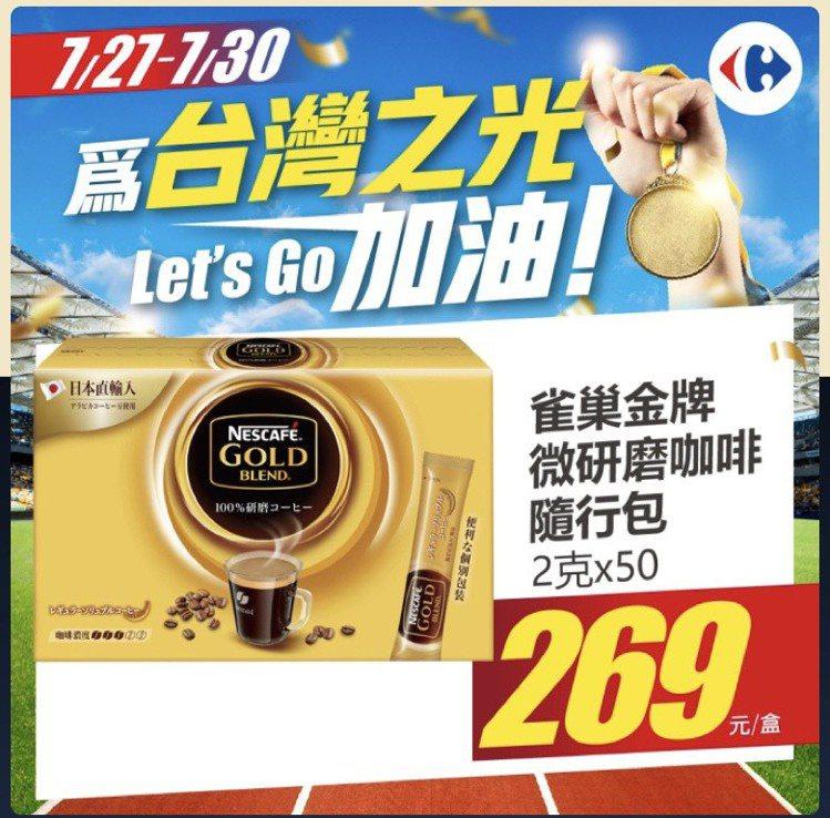 雀巢金牌微研磨咖啡隨行包(2g × 50包)也推出限時特價269元。圖/家樂福提...