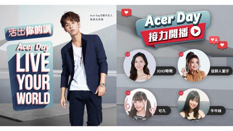 Acer Day今年將於7月30日正式開跑,再度邀請「創作型唱跳歌手鼓鼓」成為活動代言人。圖/宏碁提供
