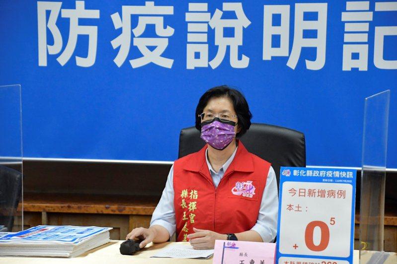 縣議會國民黨團提案中央發1萬現金,彰化縣長王惠美表示尊重。記者林敬家/攝影