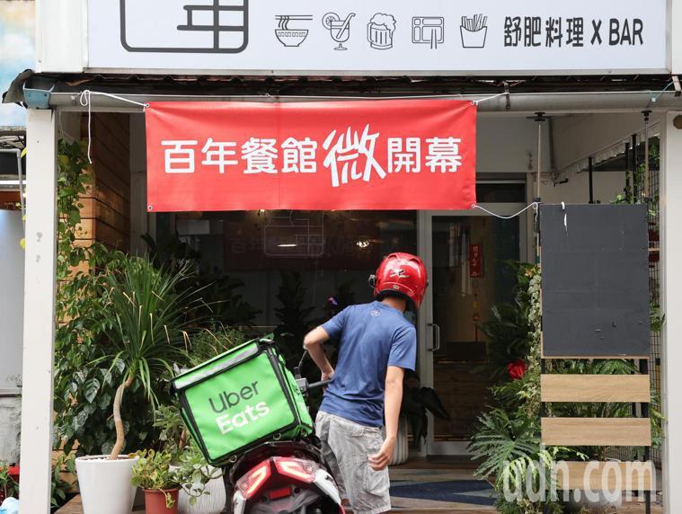 疫情趨緩,中央訂出降級解封指引,台北南京東路五段巷內一家新開幕餐廳,掛出「微開幕...