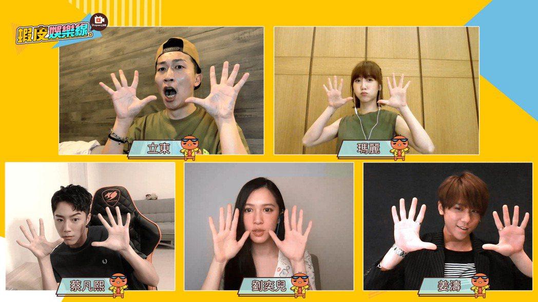 「超感應學園」蔡凡熙、劉奕兒、姜濤上「蝦皮娛樂線」直播。圖/蝦皮直播提供