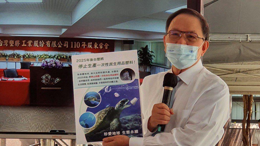 台塑董事長林健男宣布,2025年起停供一次性民生用品塑料。記者曾仁凱/攝影