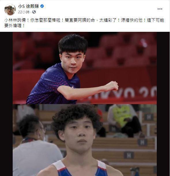 小S幽默說要洪源禧去約林昀儒。圖/擷自臉書