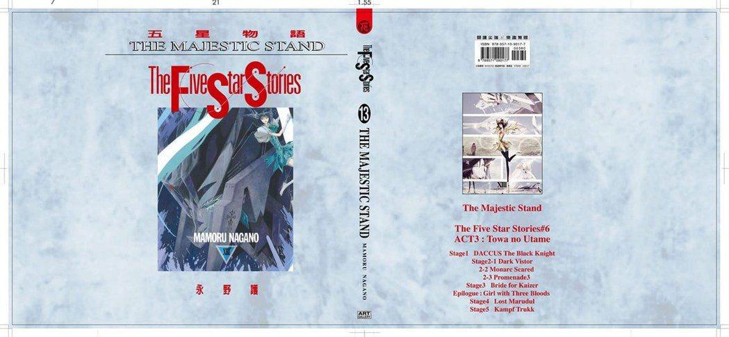 中文版第 13 集突然出版,對 FSS 腦粉而言,與其說是驚喜,不如說頗受驚嚇