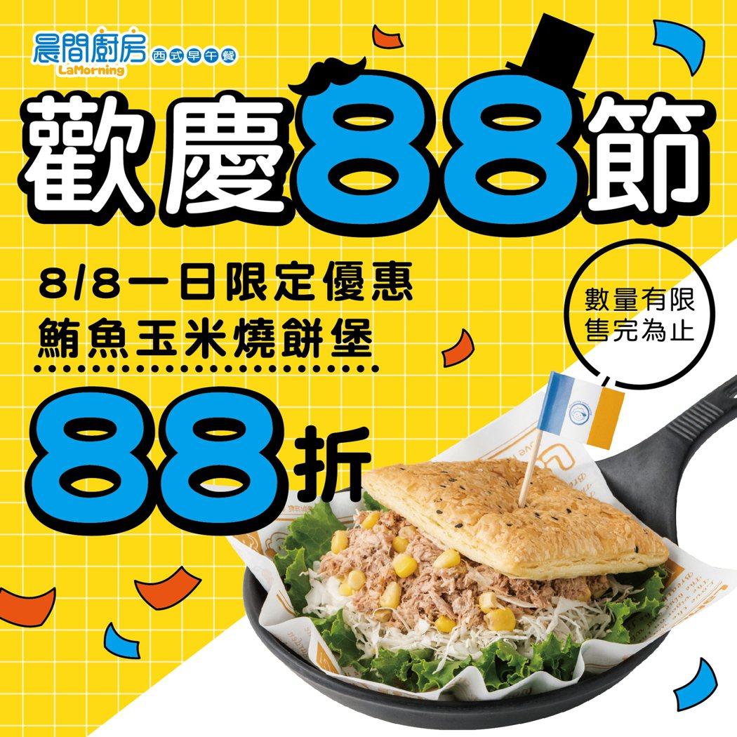 8/8一日限定,鮪魚玉米燒餅堡88折。業者/提供。