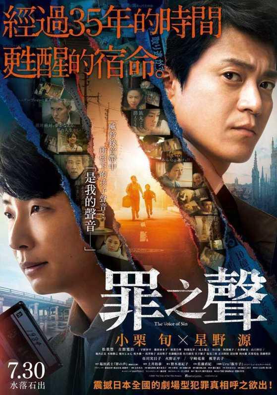 《罪之聲》中文海報,7月30日上映