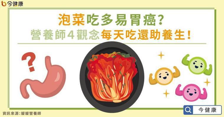 泡菜吃多易胃癌?營養師4觀念每天吃助養生!