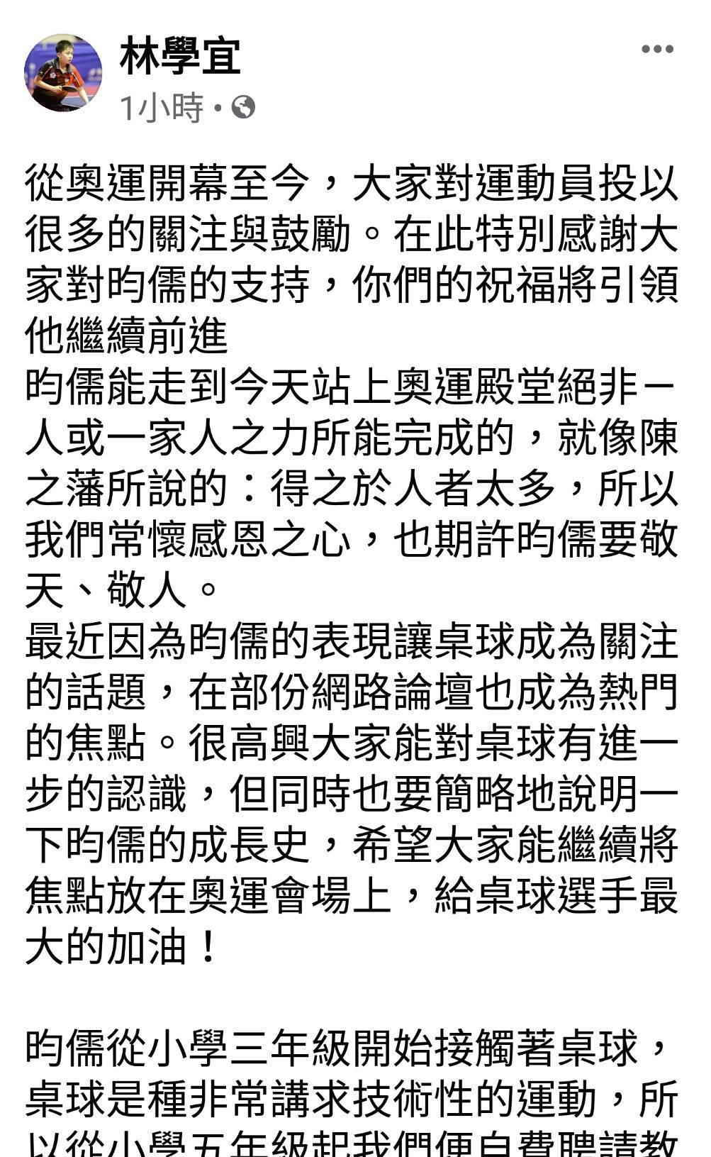 外界報導桌球小將林昀儒每月花13萬元自費請教練,林昀儒的父親林學宜深夜在臉書貼文...