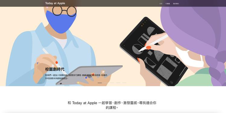 蘋果「Today at Apple」推出一系列「校園創時代」課程,滿足大學新鮮人...