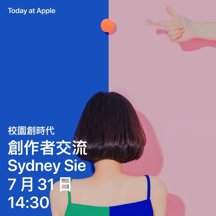 7月31日14:30~16:00和Sydney Sie用影像風格捕捉奇...