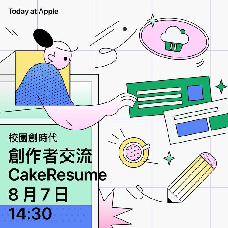 8月7日14:30~15:30和CakeResume打造讓你脫穎而出...