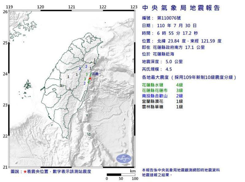 中央氣象局發布第76號顯著有感地震報告。圖/取自氣象局網站