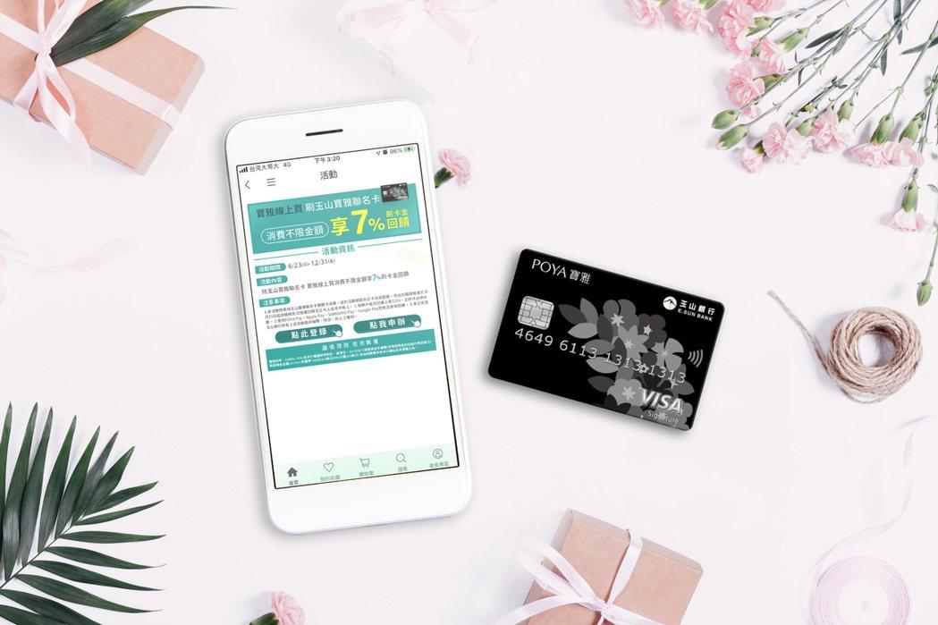 玉山寶雅聯名卡於寶雅線上買消費不限金額享7%刷卡金回饋。圖/玉山銀行提供
