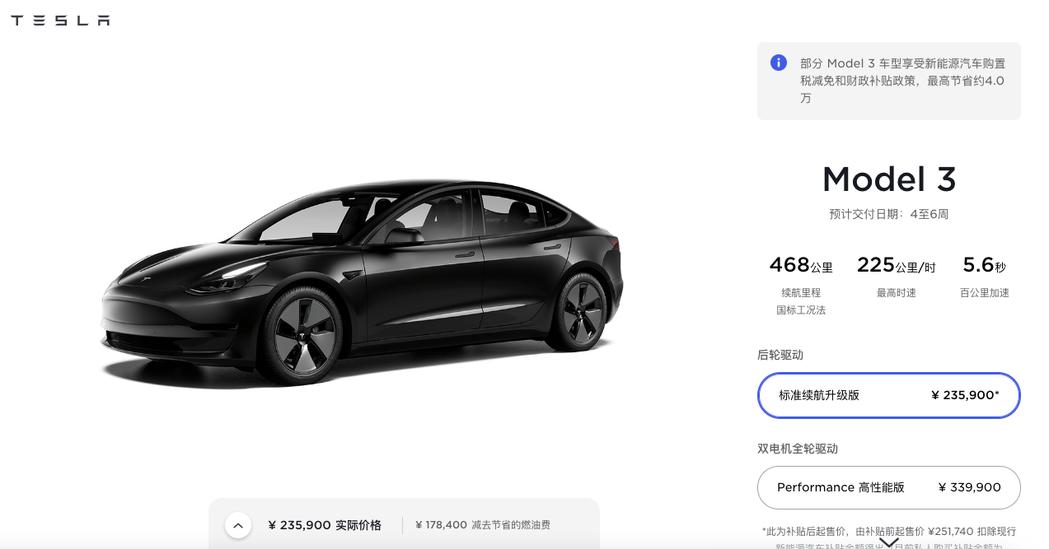 特斯拉Model 3標準續航升級版的價格下調人民幣1,5000元(約新台幣6.4...