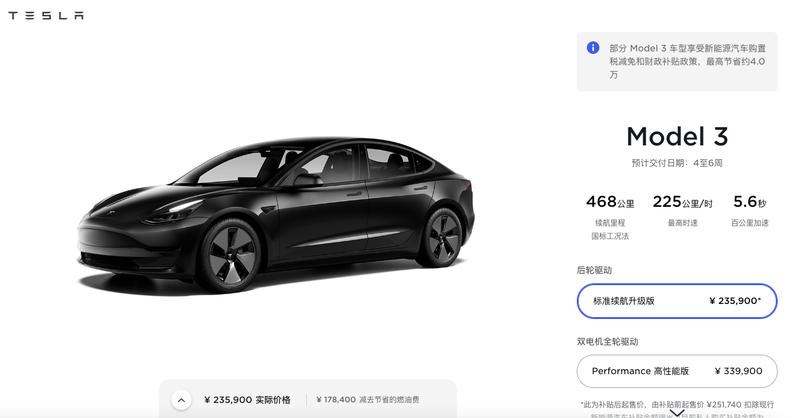 特斯拉Model 3標準續航升級版的價格下調人民幣1,5000元(約新台幣6.4萬元),調整後的價格為人民幣23萬5,900元(約新台幣101.4萬元)。照片/特斯拉中國官網