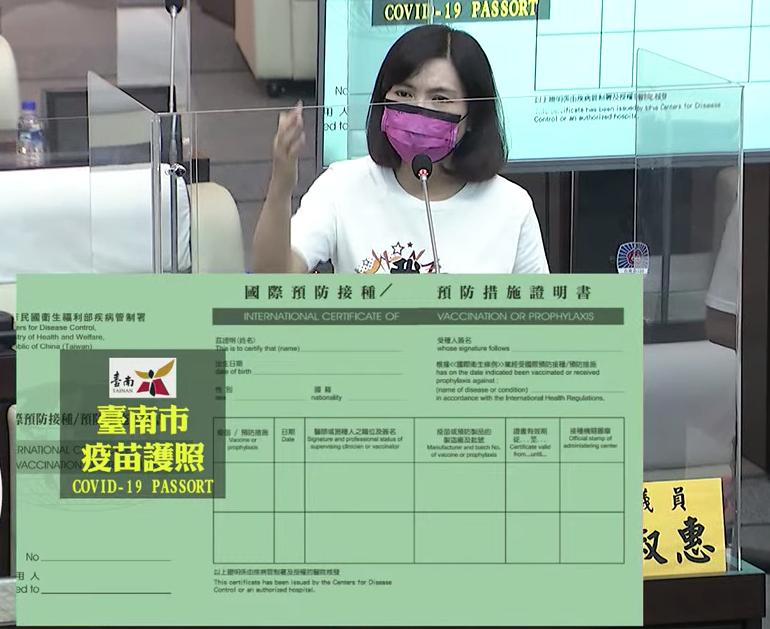 國民黨台南市議員蔡淑惠建議台南市政府應推動「台南市疫苗護照」。記者鄭維真/翻攝