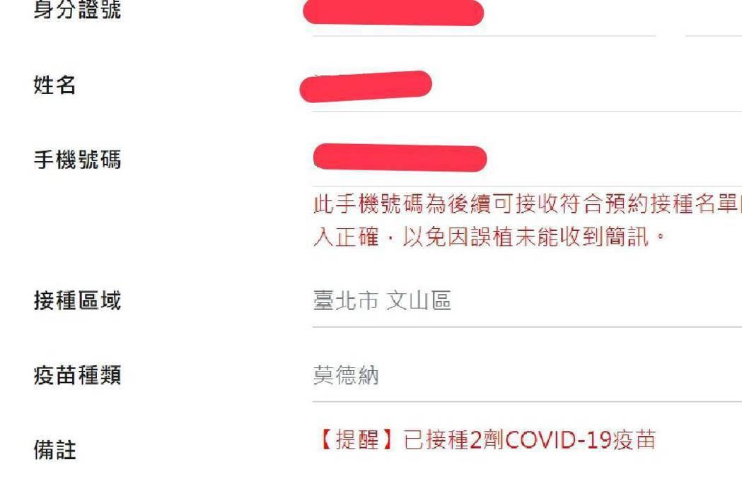 民眾上網登記第二劑意願,卻發現系統顯示「已接種兩劑」。圖/華興里里長陳峙穎提供
