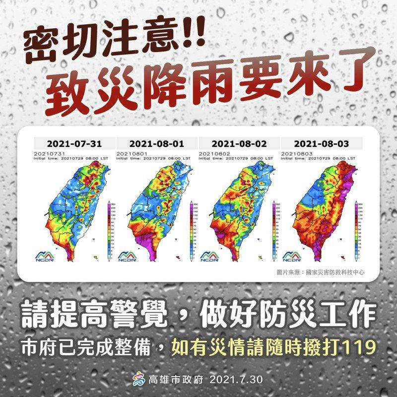 高雄市長陳其邁預警,明後天恐怕會有致災性降雨,高市府應變中心三級開設。圖/取自陳其邁臉書