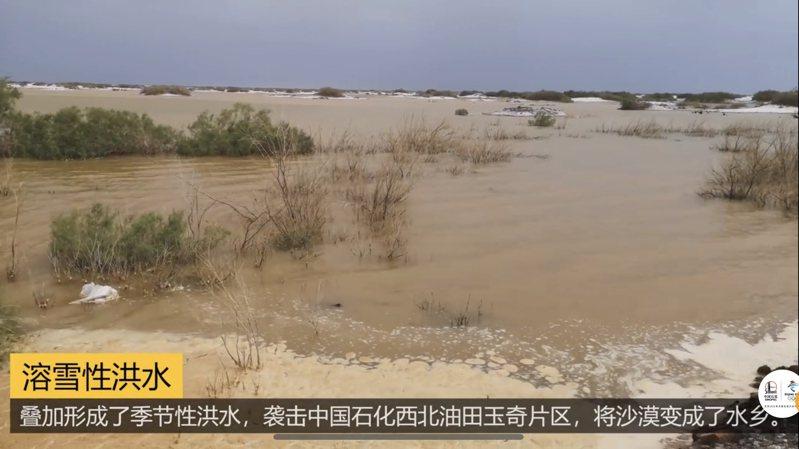 天山山脈近期普降暴雨,加上高山雪水融化,讓新疆塔克拉瑪干沙漠也傳出洪災。(截圖自中國石化集團官方微博影片)
