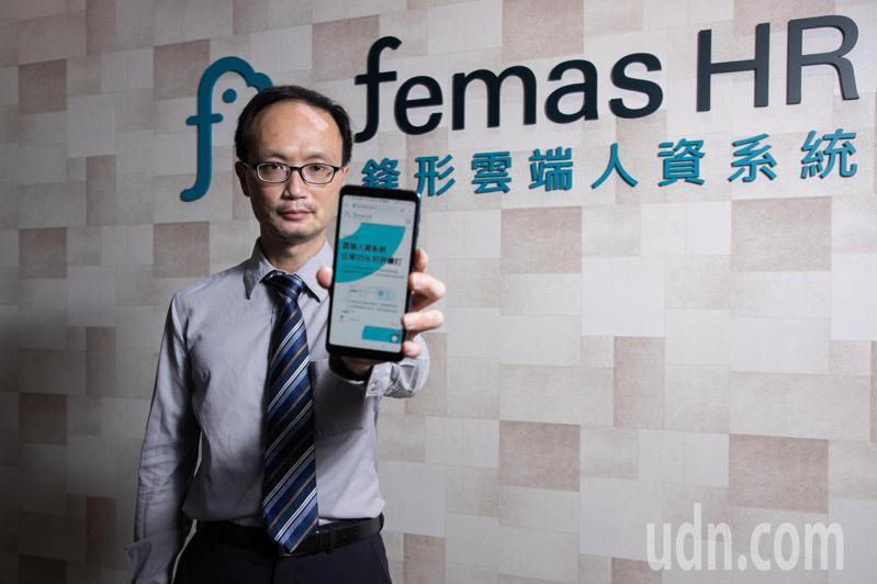 鋒形科技共同創辦人李佳鴻指出,透過雲端人資系統,能有較高工作效率。記者季相儒/攝影