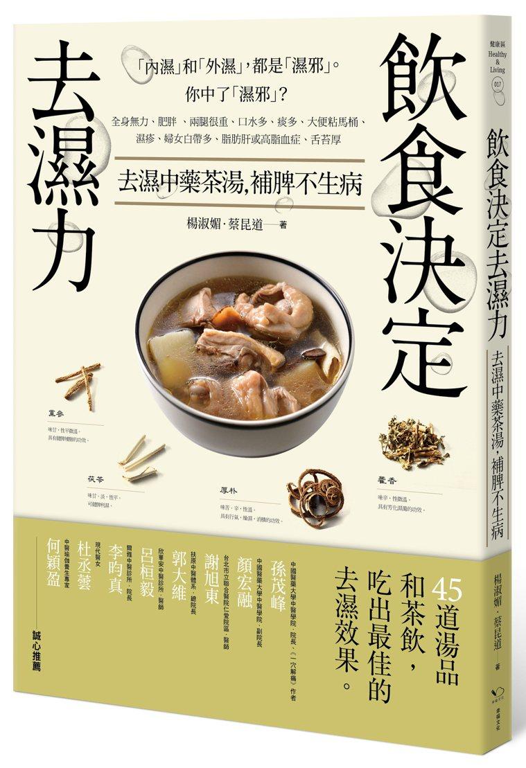 書名/《飲食決定去濕力》、作者/楊淑媚、蔡昆道、圖/幸福文化提供