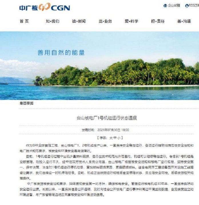 中國廣核集團30日在官網公告,決定對位在廣東江門的台山核電廠1號機組進行停機檢修...