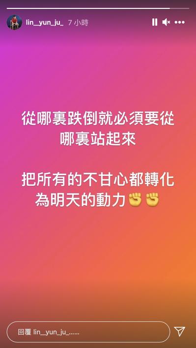林昀儒深夜在IG透露自己對戰後心聲。 圖/lin__yun_ju_