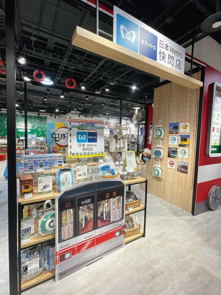 台隆手創館在復興店、京站店推出東京地鐵快閃店。圖/台隆手創館提供