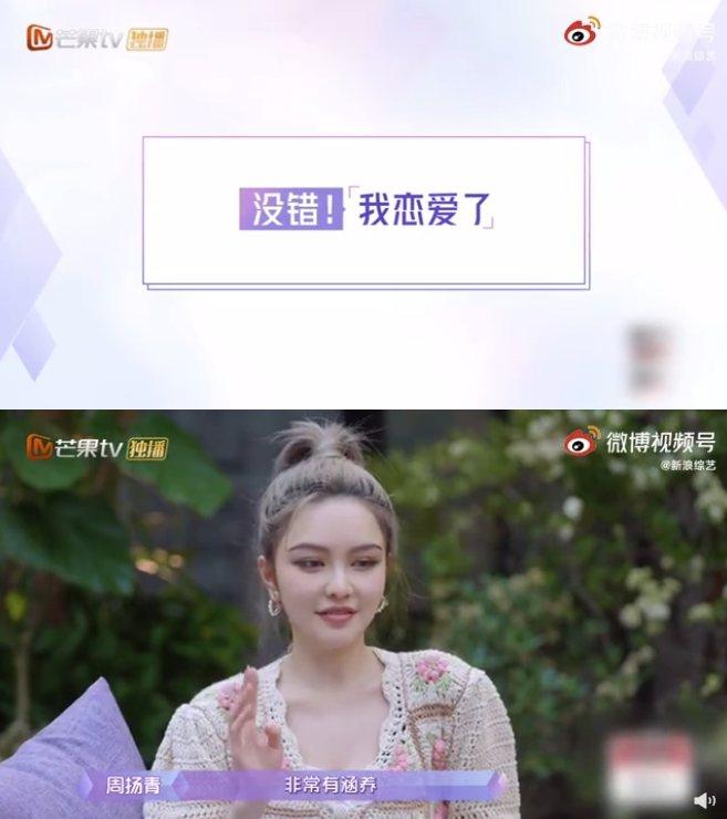 周揚青承認與羅昊戀情。 圖/擷自微博
