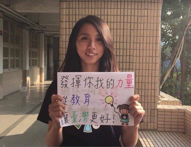 年紀輕輕的代理教師黃湘仙,有著熱血的教育初衷,希望發揮你我的力量從教育做起,讓台灣更好。圖/黃湘仙提供