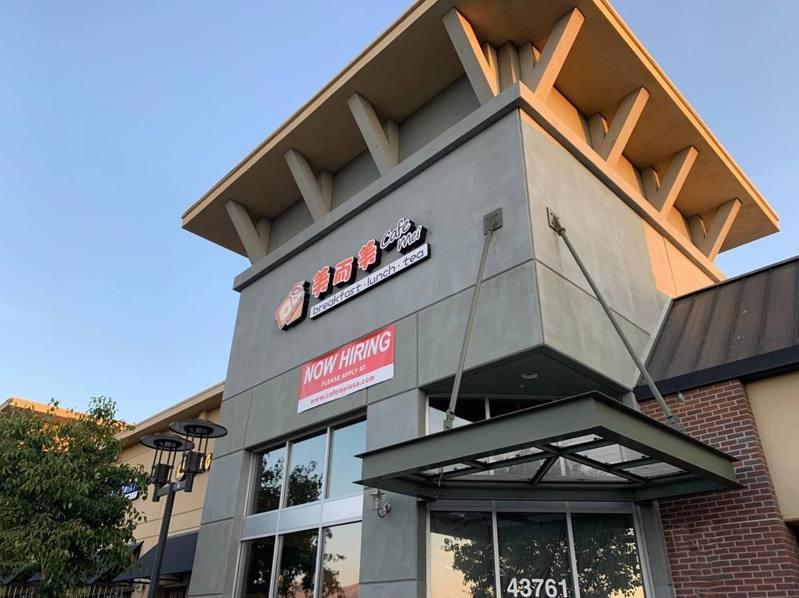 美國加州近日開了一家名叫「美而美Café Mei」的早餐店,其菜單引發網友熱烈討論。圖擷自「美而美Café Mei」臉書